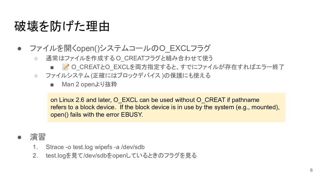 破壊を防げた理由 ● ファイルを開くopen()システムコールのO_EXCLフラグ ○ 通常は...