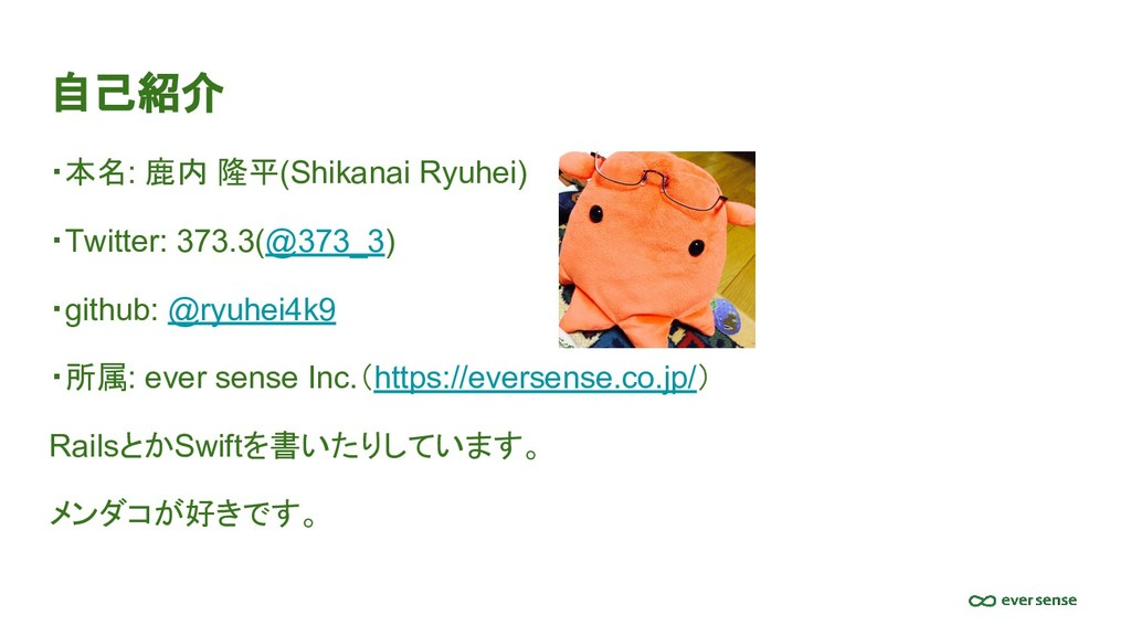 自己紹介 ・本名: 鹿内 隆平(Shikanai Ryuhei) ・Twitter: 373....