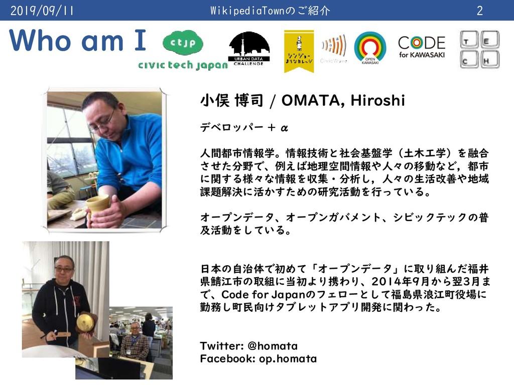 2019/09/11 WikipediaTownのご紹介 2 Who am I 小俣 博司 /...