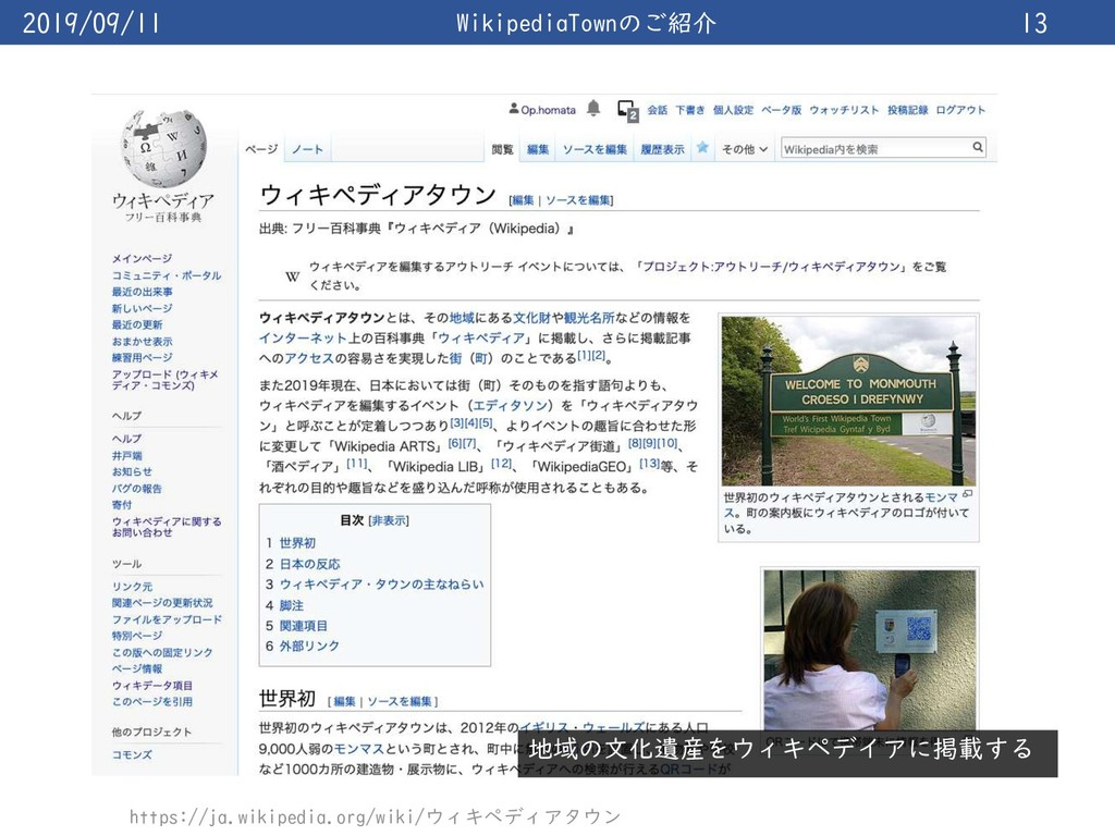 2019/09/11 WikipediaTownのご紹介 13 https://ja.wiki...