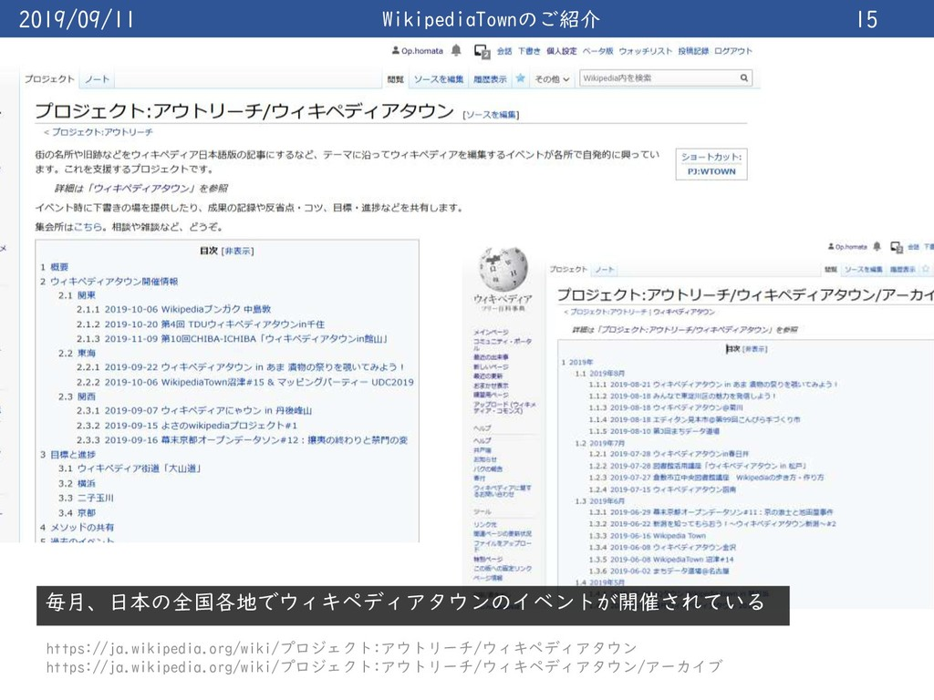 2019/09/11 WikipediaTownのご紹介 15 https://ja.wiki...