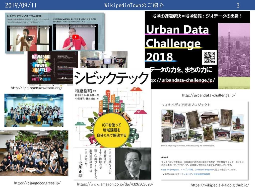 2019/09/11 WikipediaTownのご紹介 3 http://urbandata...