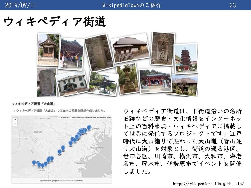 2019/09/11 WikipediaTownのご紹介 23 https://wikiped...