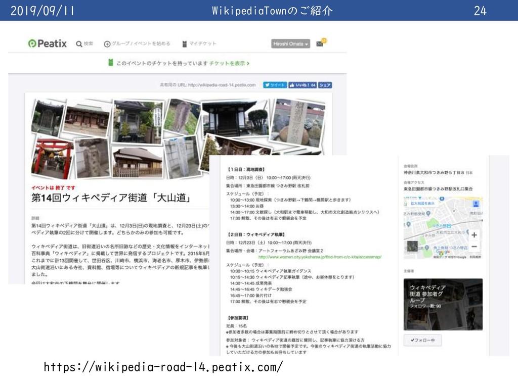 2019/09/11 WikipediaTownのご紹介 24 https://wikiped...