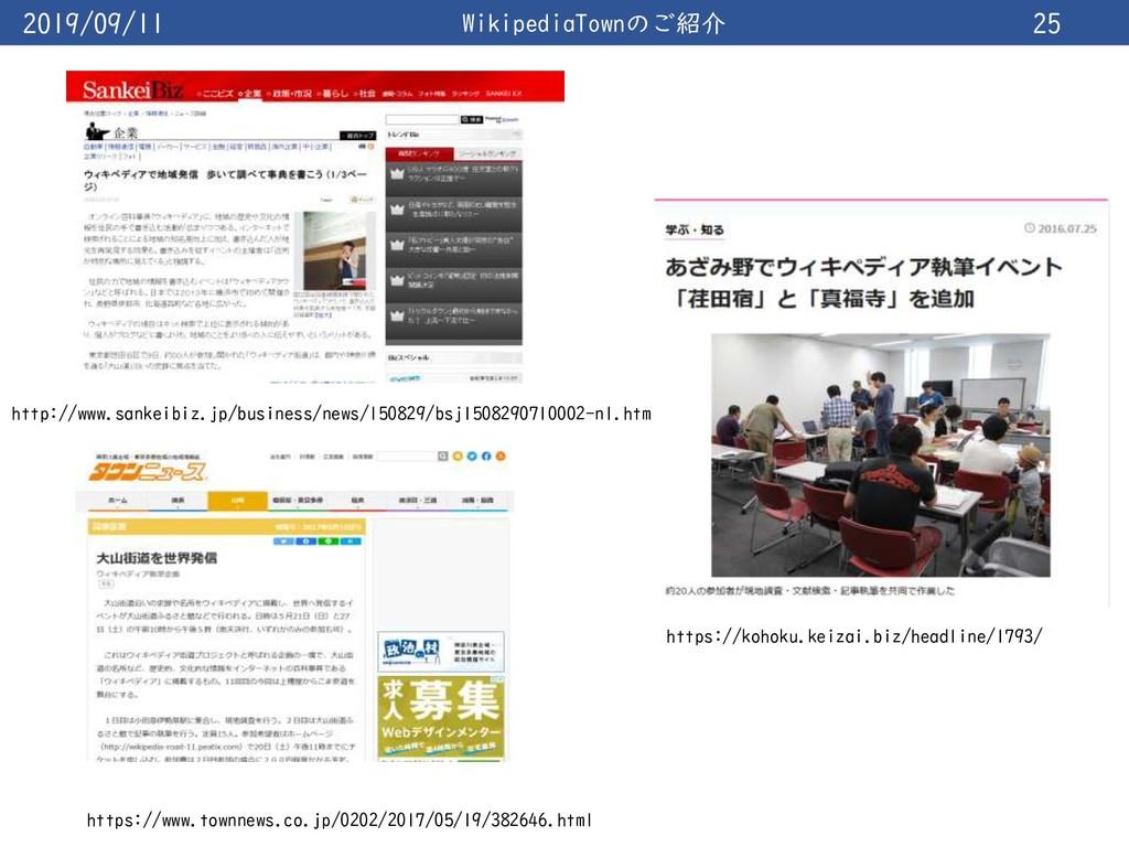 2019/09/11 WikipediaTownのご紹介 25 http://www.sank...