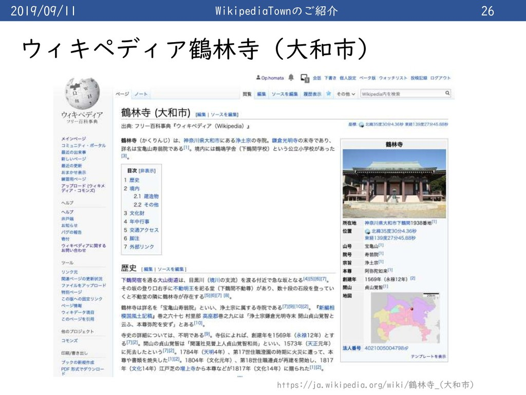 2019/09/11 WikipediaTownのご紹介 26 ウィキペディア鶴林寺 (大和市...