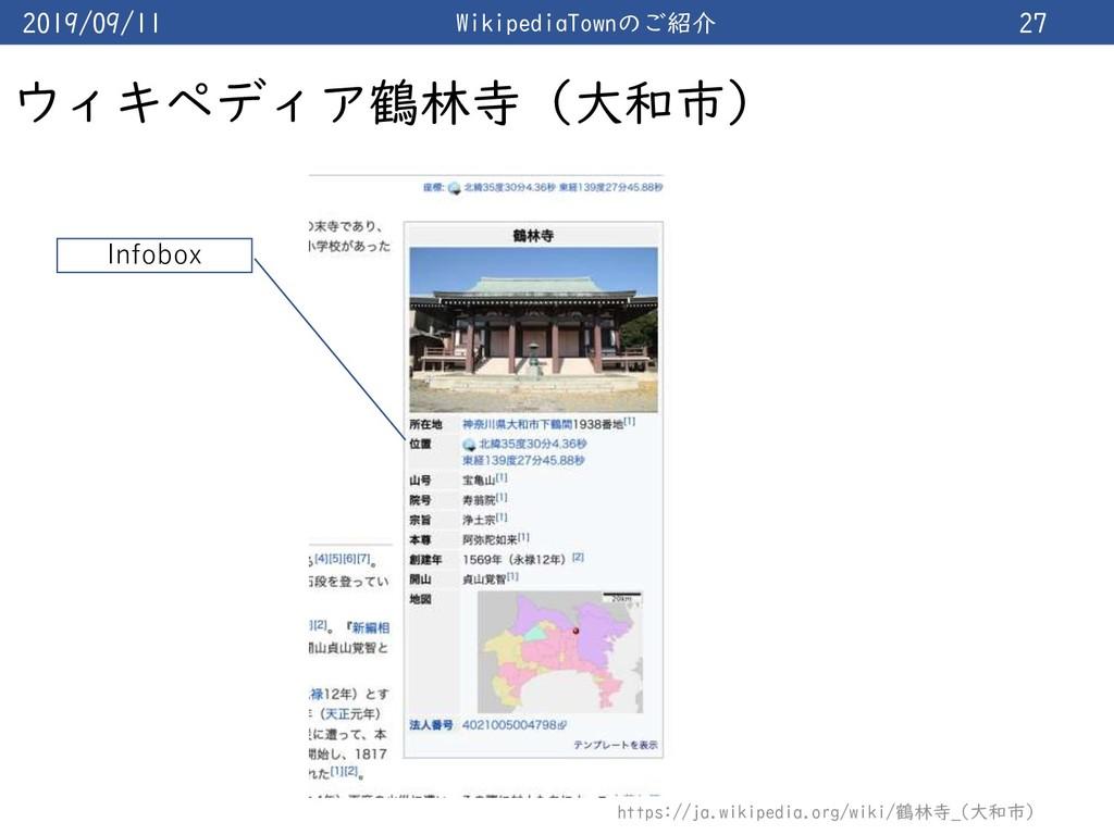 2019/09/11 WikipediaTownのご紹介 27 ウィキペディア鶴林寺 (大和市...