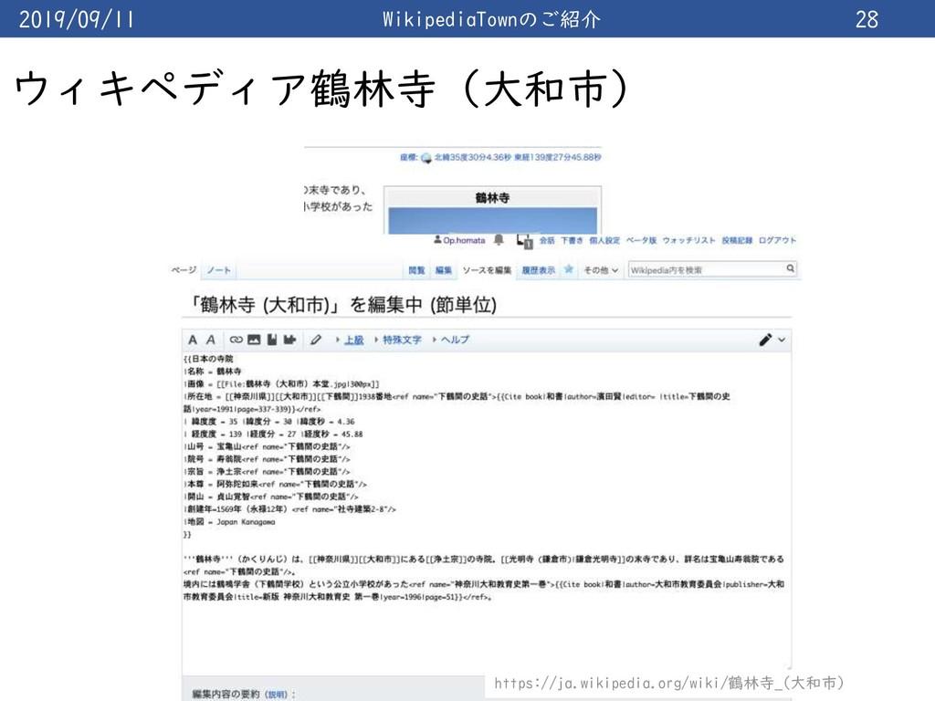 2019/09/11 WikipediaTownのご紹介 28 ウィキペディア鶴林寺 (大和市...