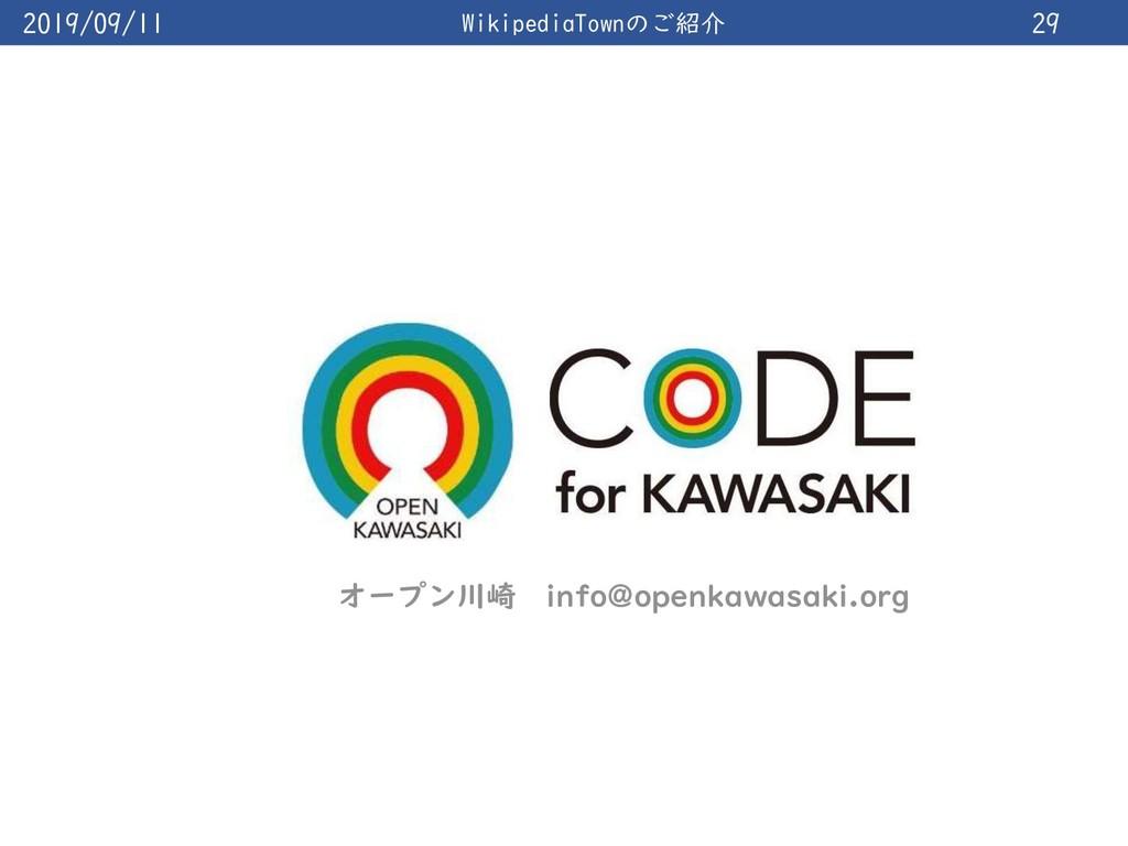 2019/09/11 WikipediaTownのご紹介 29 オープン川崎 info@ope...