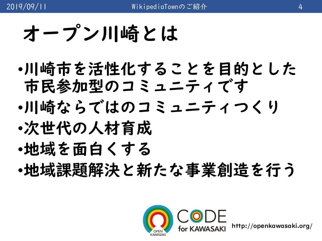 2019/09/11 WikipediaTownのご紹介 4 オープン川崎とは •川崎市を活性...