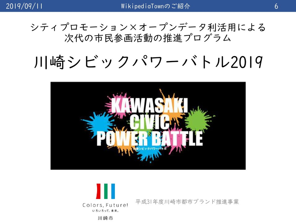 2019/09/11 WikipediaTownのご紹介 6 シティプロモーション×オープンデ...