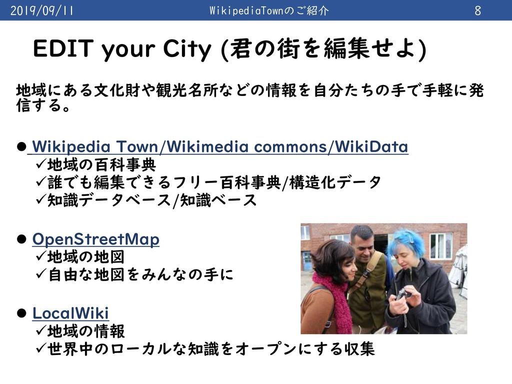 2019/09/11 WikipediaTownのご紹介 8 地域にある文化財や観光名所などの...