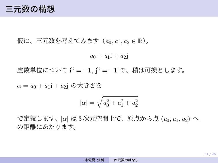 11/25 三元数の構想 仮に、三元数を考えてみます(a0, a1, a2 ∈ R) 。 a0...