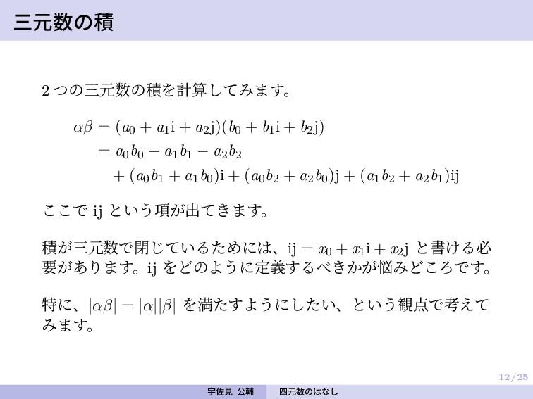 12/25 三元数の積 2 つの三元数の積を計算してみます。 αβ = (a0 + a1i +...
