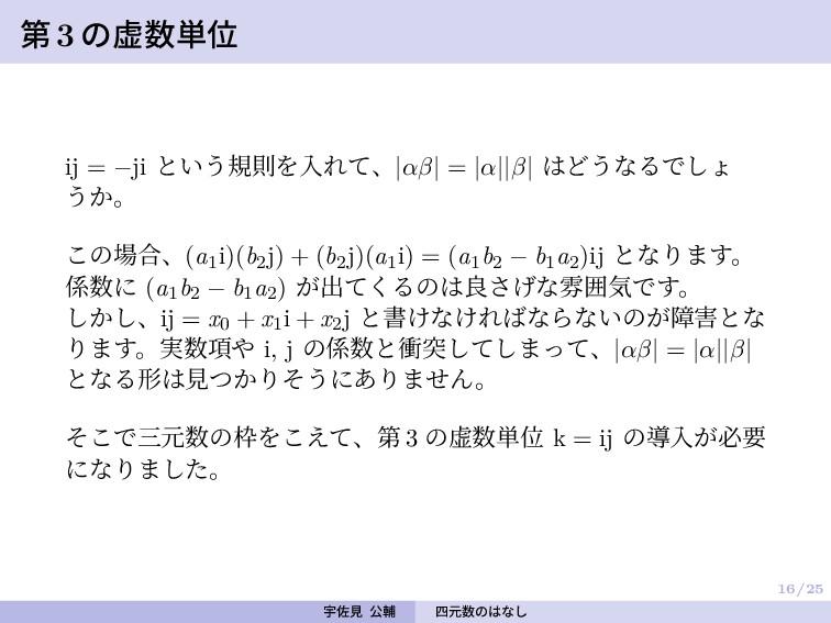 16/25 第 3 の虚数単位 ij = −ji という規則を入れて、|αβ| = |α||β...