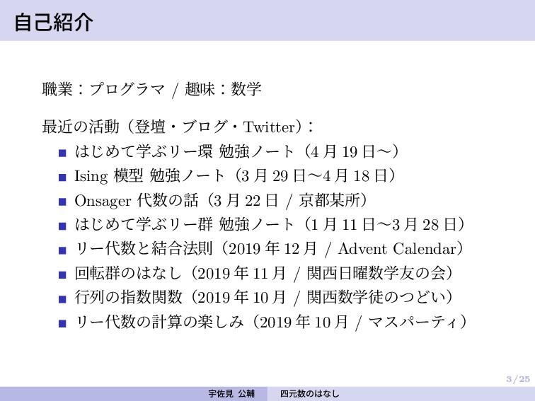 3/25 自己紹介 職業:プログラマ / 趣味:数学 最近の活動(登壇・ブログ・Twitter...