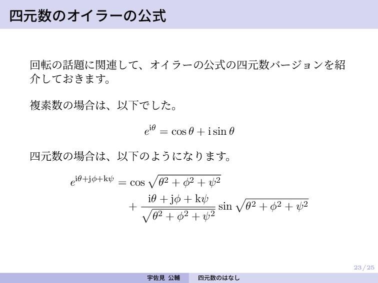 23/25 四元数のオイラーの公式 回転の話題に関連して、オイラーの公式の四元数バージョンを紹...