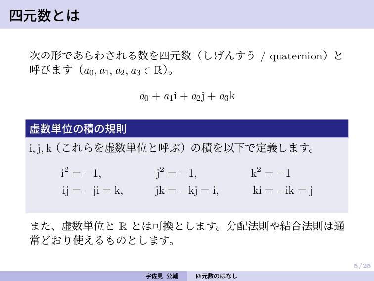 5/25 四元数とは 次の形であらわされる数を四元数(しげんすう / quaternion)と...