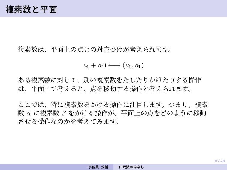 8/25 複素数と平面 複素数は、平面上の点との対応づけが考えられます。 a0 + a1i ←...