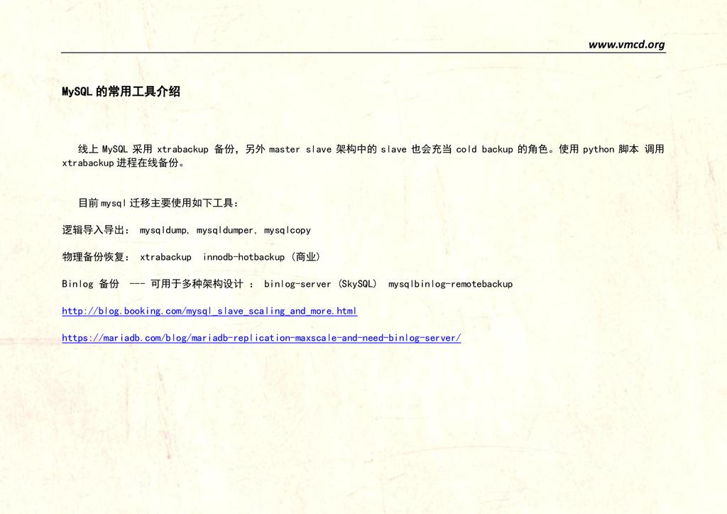 www.vmcd.org MySQL 的常用工具介绍 线上 MySQL 采用 xtraback...