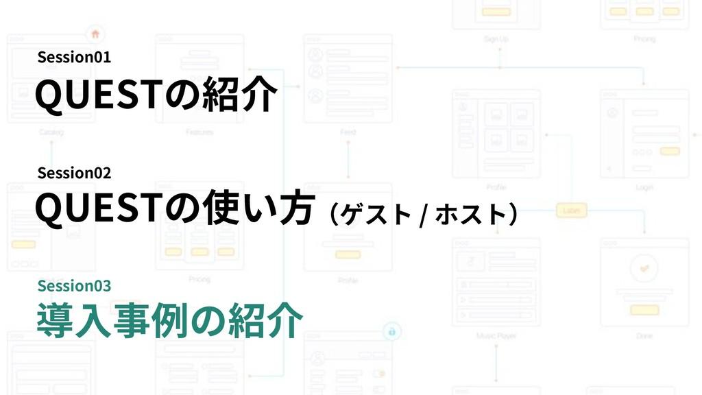 4FTTJPO 4FTTJPO 4FTTJPO 26&45ך稱➜ 26&45ך⢪ְ...