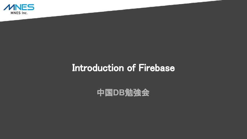 Introduction of Firebase 中国DB勉強会