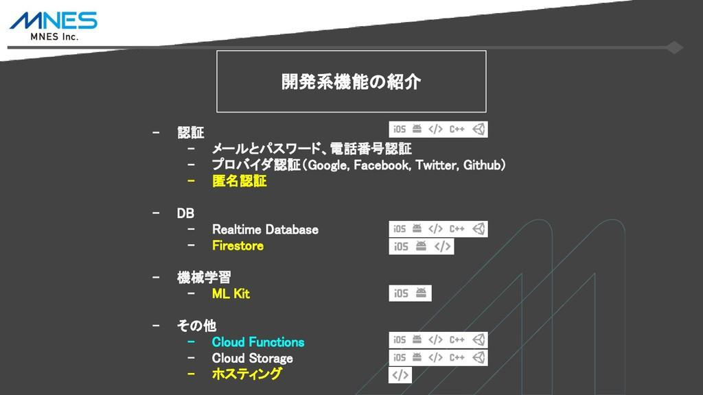 開発系機能の紹介 - 認証 - メールとパスワード、電話番号認証 - プロバイダ認証(Goog...