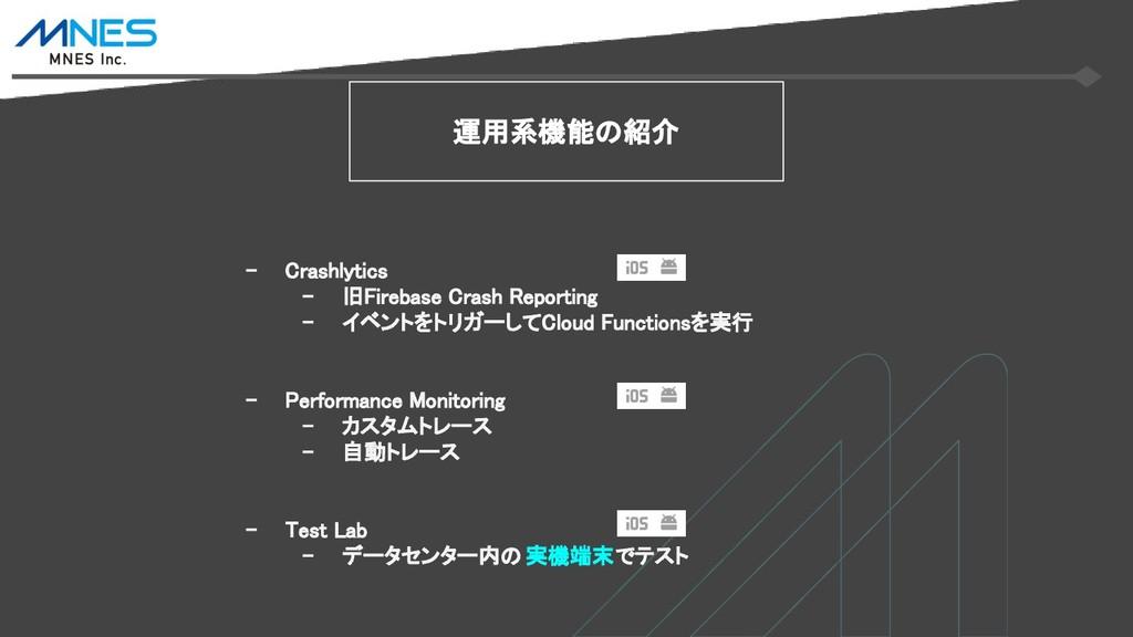 運用系機能の紹介 - Crashlytics - 旧Firebase Crash Report...