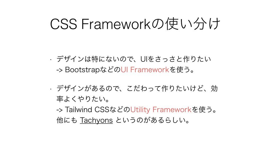CSS Frameworkͷ͍͚ w σβΠϯಛʹͳ͍ͷͰɺ6*Λͬ͞͞ͱ࡞Γ͍ͨ ...