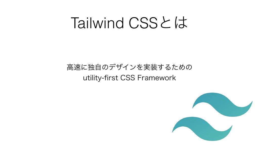 Tailwind CSSͱ ߴʹಠࣗͷσβΠϯΛ࣮͢ΔͨΊͷ VUJMJUZpSTU...