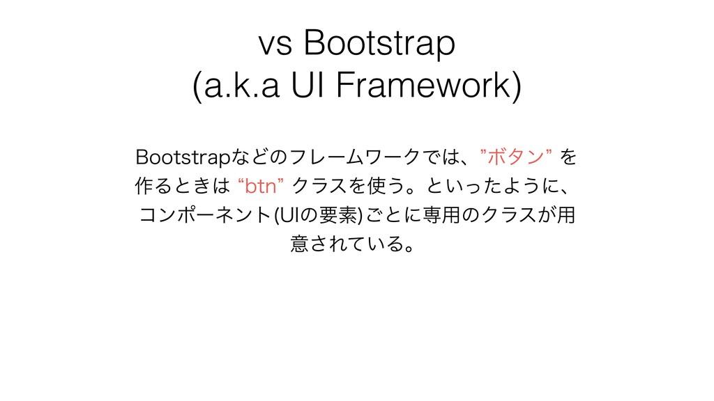 vs Bootstrap (a.k.a UI Framework) #PPUTUSBQͳͲͷ...