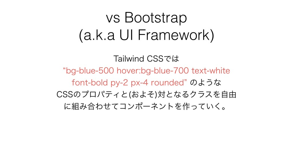 vs Bootstrap (a.k.a UI Framework) 5BJMXJOE$44...
