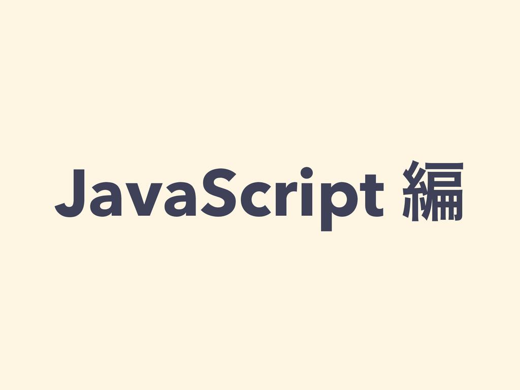 JavaScript ฤ