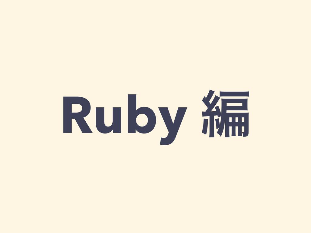 Ruby ฤ