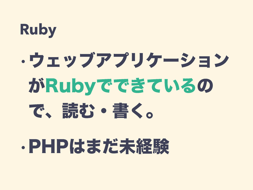 Ruby wΣοϒΞϓϦέʔγϣϯ ͕3VCZͰͰ͖͍ͯΔͷ ͰɺಡΉɾॻ͘ɻ w1)1...