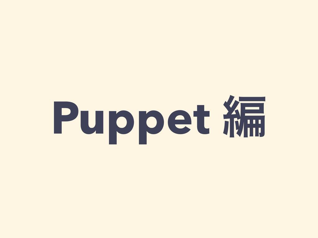 Puppet ฤ