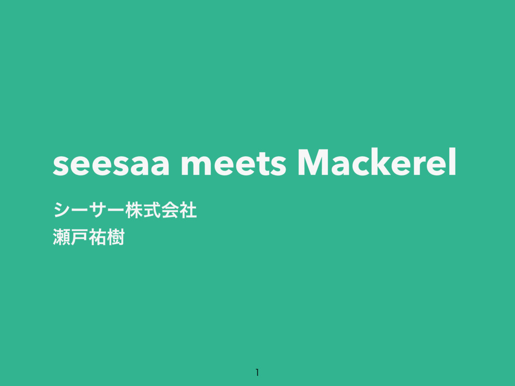 seesaa meets Mackerel γʔαʔגࣜձࣾ ށ༞थ