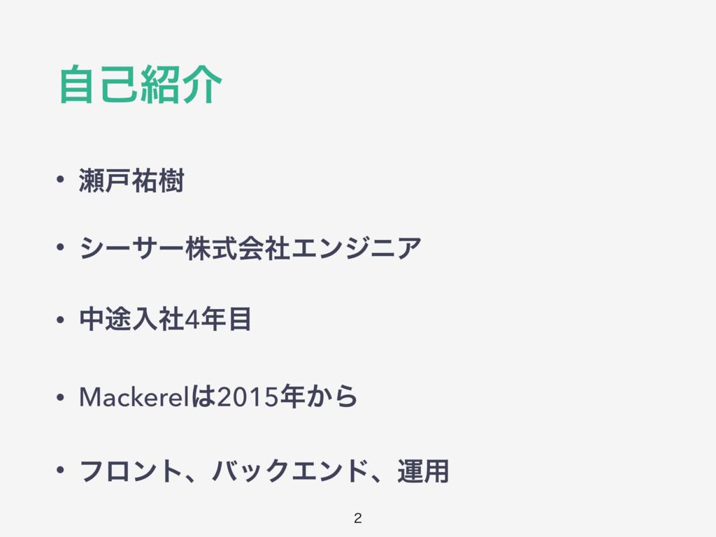 ࣗݾհ • ށ༞थ • γʔαʔגࣜձࣾΤϯδχΞ • த్ೖࣾ4 • Mackere...