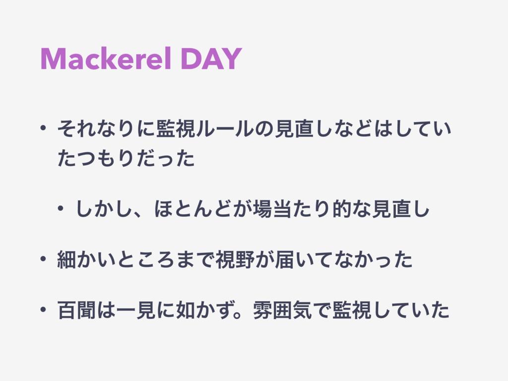 Mackerel DAY • ͦΕͳΓʹࢹϧʔϧͷݟ͠ͳͲ͍ͯ͠ ͨͭΓͩͬͨ • ͠...