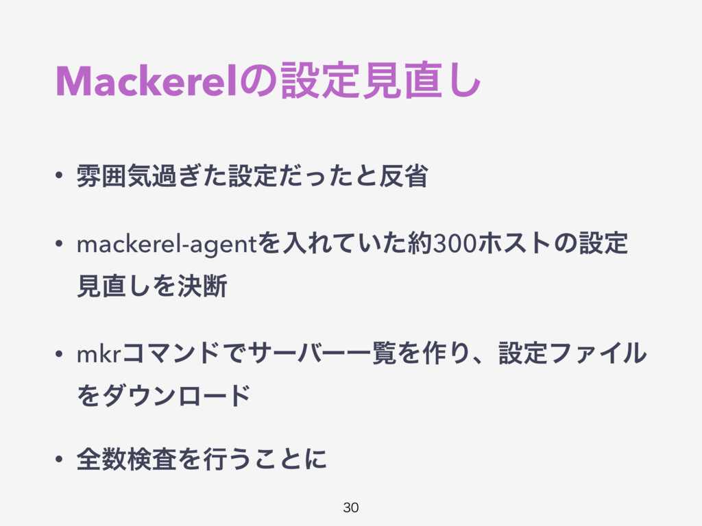 Mackerelͷઃఆݟ͠ • งғؾա͗ͨઃఆͩͬͨͱল • mackerel-agen...