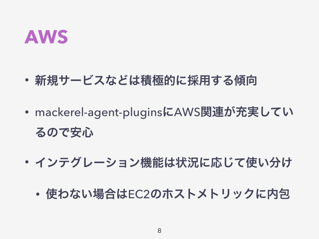 AWS • ৽نαʔϏεͳͲੵۃతʹ࠾༻͢Δ • mackerel-agent-plug...
