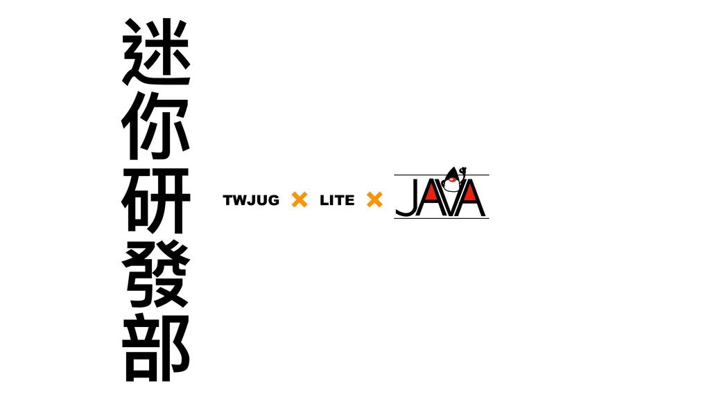 TWJUG LITE JA V A 迷 你 研 發 部