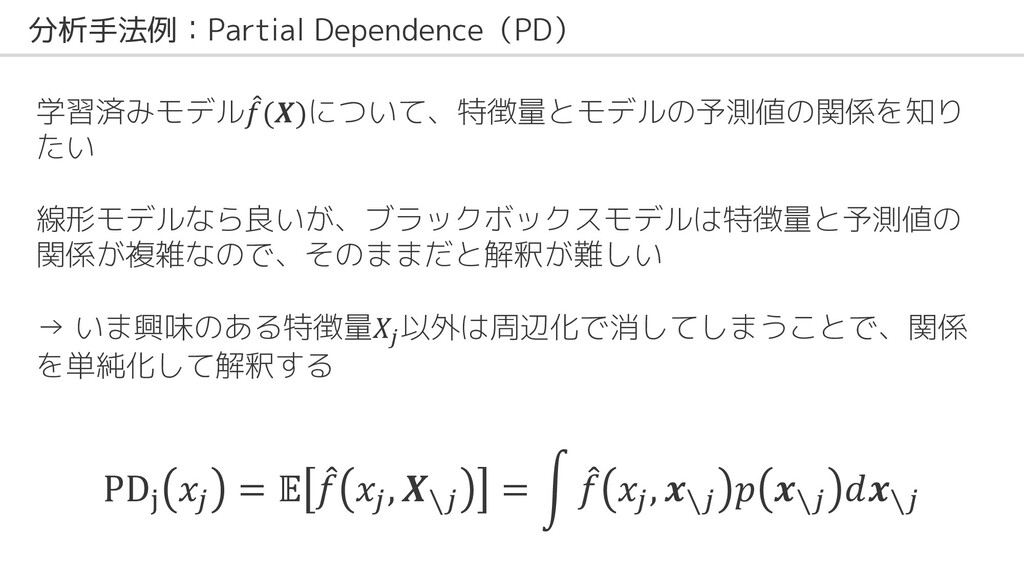 "分析手法例:Partial Dependence(PD) PD! 𝑥"" = 𝔼 & 𝑓 𝑥"" ..."