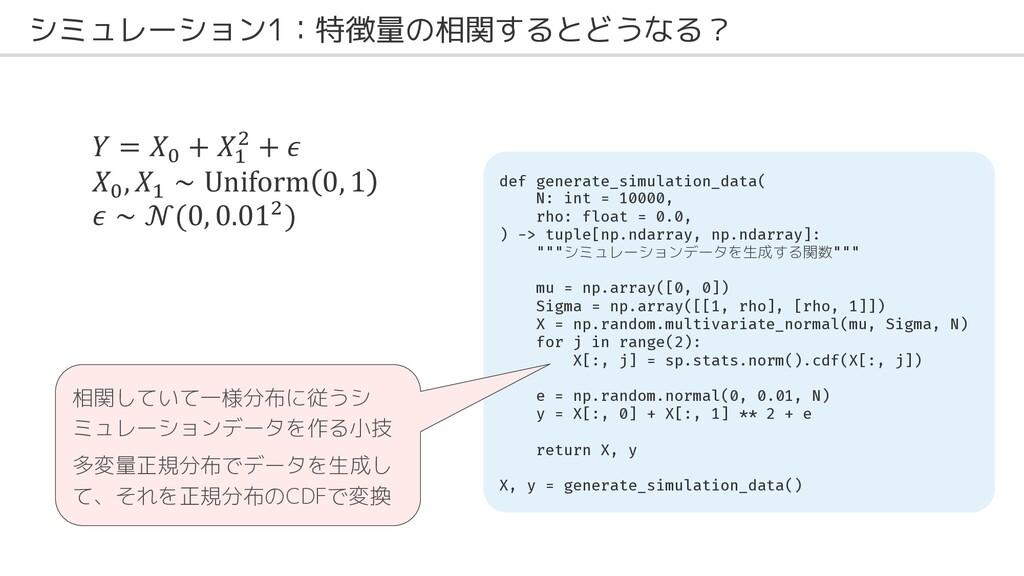 シミュレーション1:特徴量の相関するとどうなる? 𝑌 = 𝑋( + 𝑋$ ) + 𝜖 𝑋( ,...