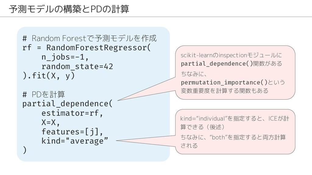 予測モデルの構築とPDの計算 # Random Forestで予測モデルを作成 rf = Ra...