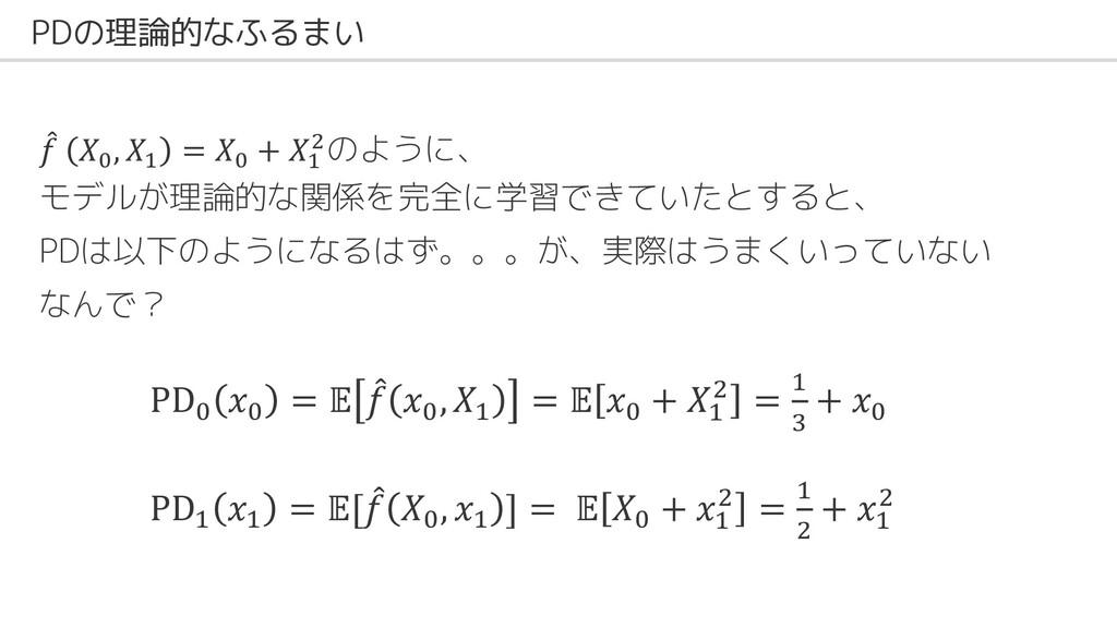 PDの理論的なふるまい ! 𝑓 𝑋( , 𝑋$ = 𝑋( + 𝑋$ )のように、 モデルが理論...