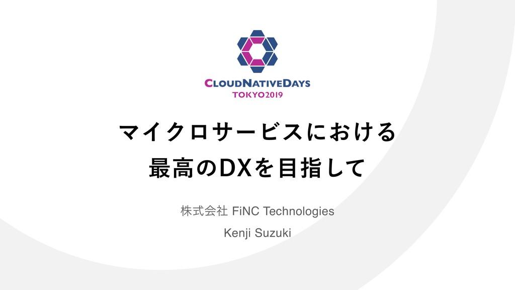 גࣜձࣾ FiNC Technologies Kenji Suzuki ϚΠΫϩαʔϏεʹ͓͚...