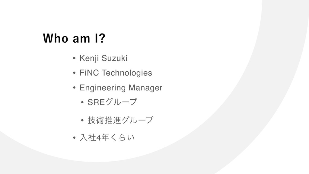 • Kenji Suzuki • FiNC Technologies • Engineerin...