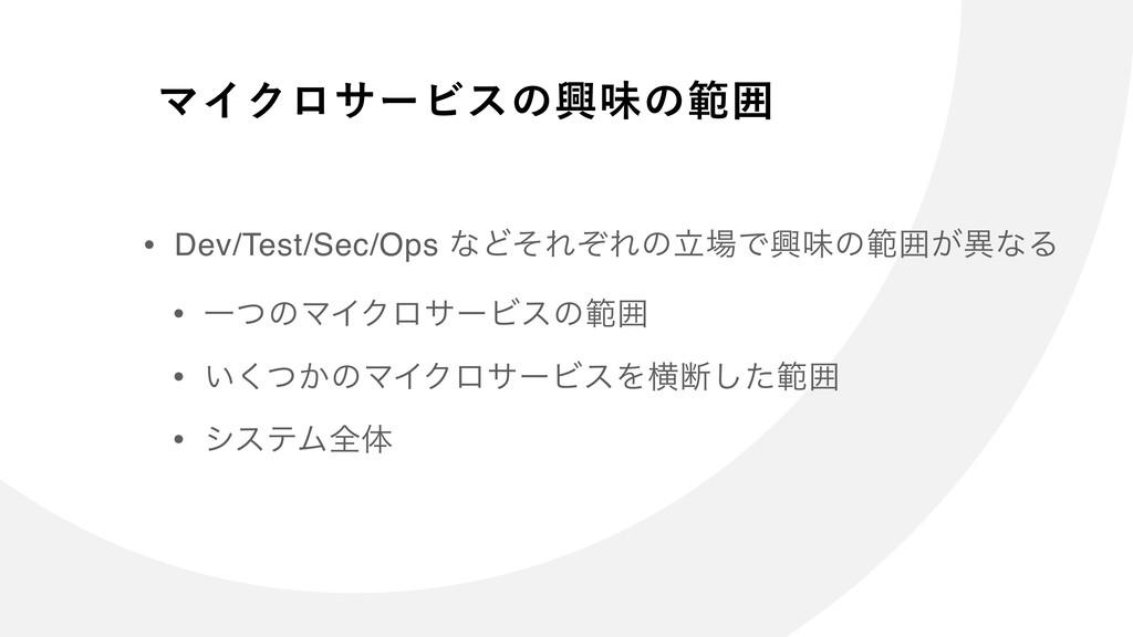 ϚΠΫϩαʔϏεͷڵຯͷൣғ • Dev/Test/Sec/Ops ͳͲͦΕͧΕͷཱͰڵຯͷ...
