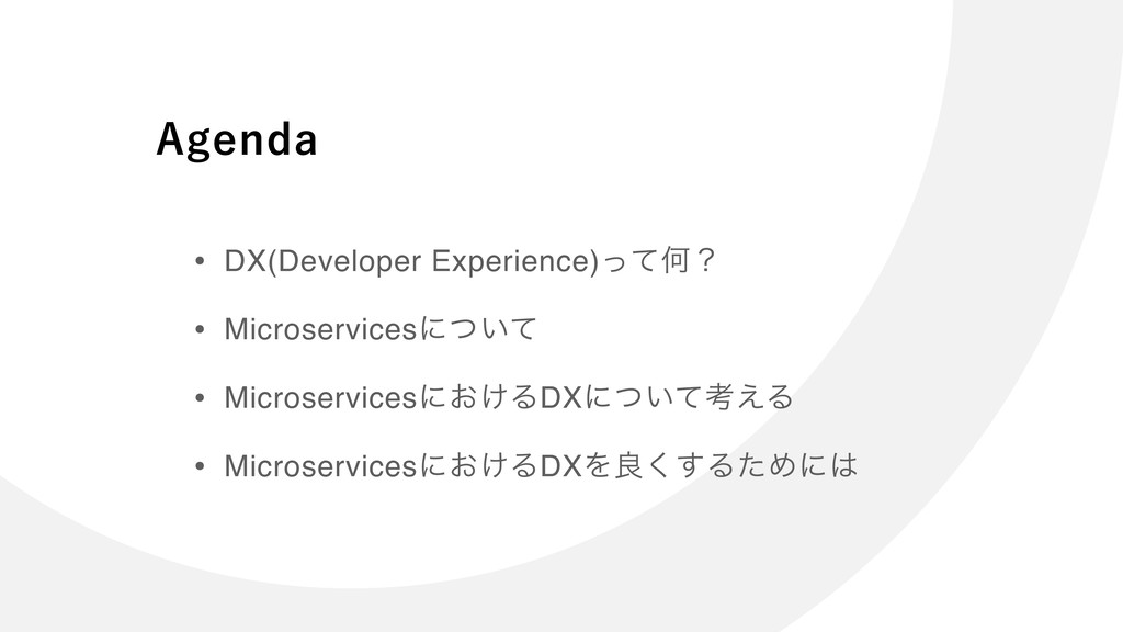 • DX(Developer Experience)ͬͯԿʁ • Microservicesʹ...